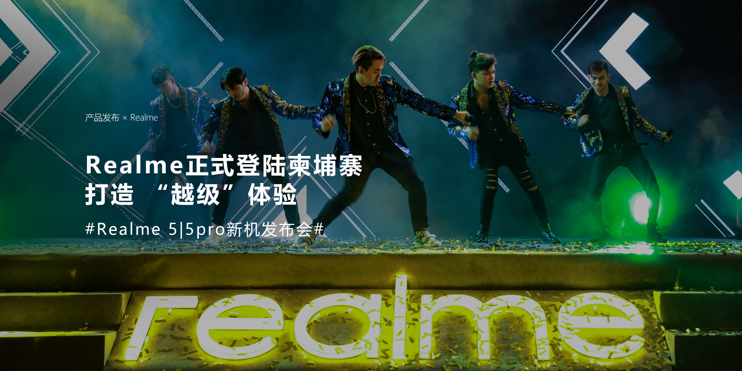 产品发布 × Realme