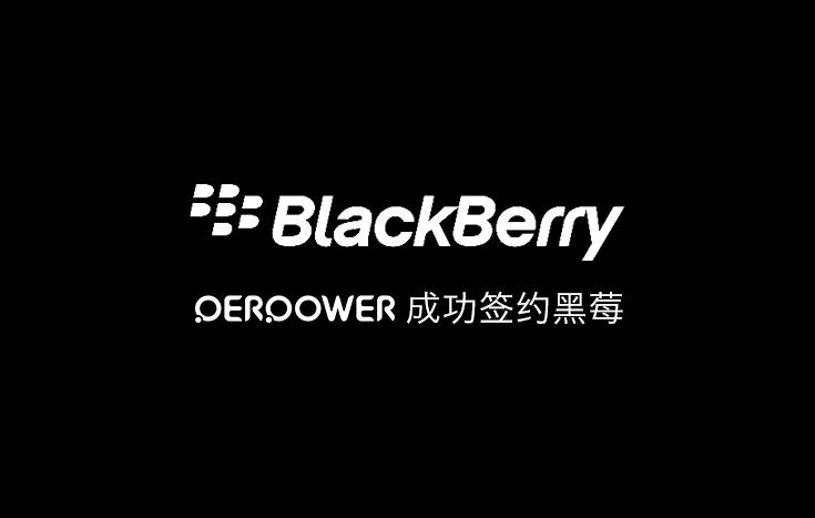 PERPOWER力美成功签约黑莓手机