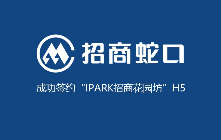 成功签约招商蛇口H5项目