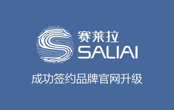成功签约广州市赛莱拉干细胞科技股份有限公司