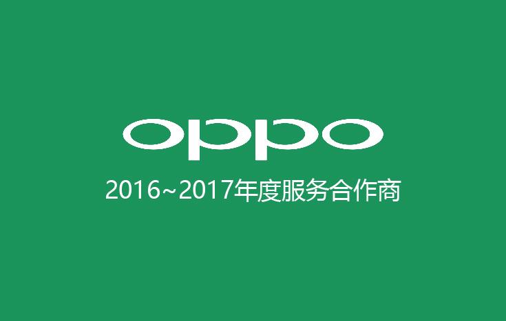 签约OPPO2016-2017年年度服务